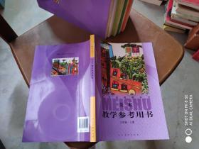 义务教育教科书·美术教学参考用书