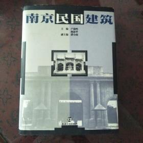 南京民国建筑