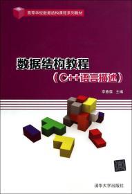 数据结构教程(C++语言描述)(高等学校数据结构课程系列教材)