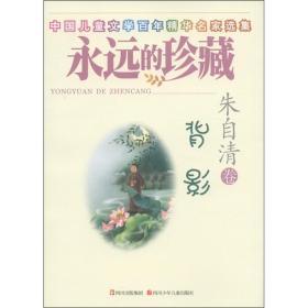 中国儿童文学百年精华名家选集·永远的珍藏:背影(朱自清卷)