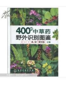 400种中草药野外识别图鉴