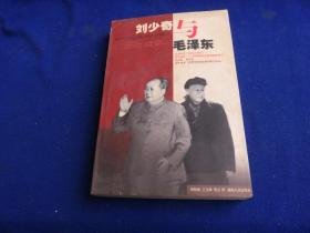 刘少奇与毛泽东【以史实文献为依据 记述分析怎样发展社会主义的差异化....】