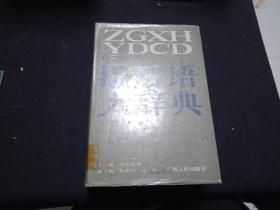 中国歇后语大辞典