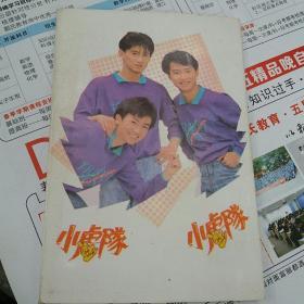 小虎队……老明信片一套十张
