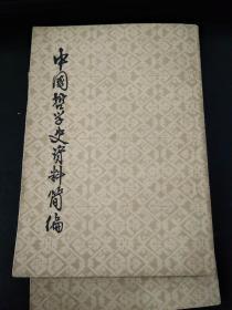 中国哲学史简编上下(清代近代部分)