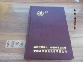空白记事本【1995年】