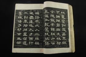 清旧拓 《邓石如隶书、篆书十种合册》 补图1