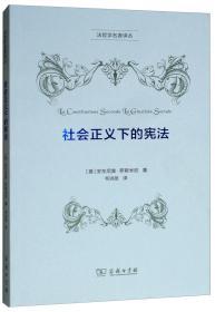 社会正义下的宪法/法哲学名著译丛