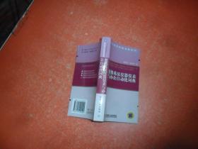 便携英汉仪器仪表与办公自动化词典——英汉现代科技词典系列