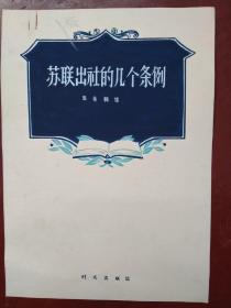 图书封面设计手稿 (苏联出版社的几个条例)