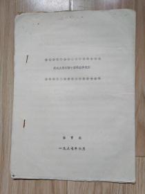 武汉大学足球专项课教学大纲(1987年6月、体育部、大16开)见书影及描述