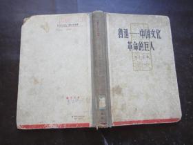 鲁迅中国文化革命的巨人 作者 : 姚文元 出版社 : 上海文艺出版社