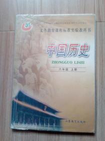 《中国历史》六年级上册(有划痕字迹)2013版