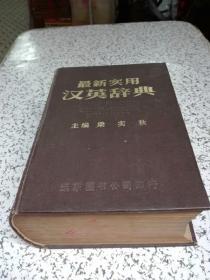 最新实用英汉辞典  精装 厚本(梁实秋主编 正版)