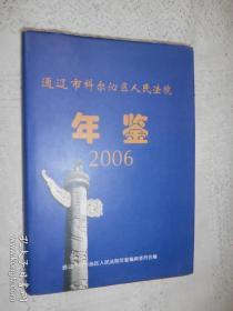 通辽市科尔沁区人民法院年鉴2006(2007年一版一印珍稀本、16开精装插图本+护封372页)