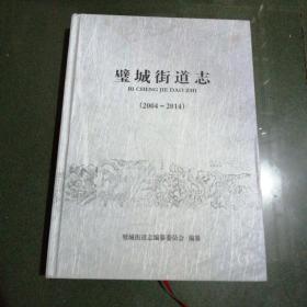 璧山街道志(2004~2014)