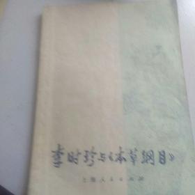 插图版,李时珍与《本草钢目》