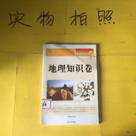 青少年素质教育必读文库.基础知识.13 地理知识卷