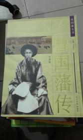 曾国藩全书——曾国藩传