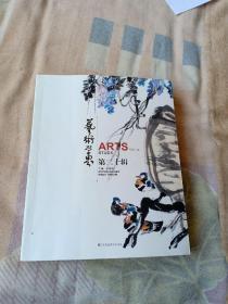 艺术学界(第20辑)