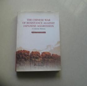中国抗日战争史简明读本(英文版)