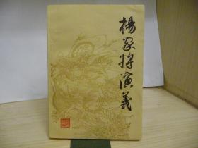 杨家将演义 (浙江人民出版社)品佳,95品,非馆藏,无章无字迹无划线