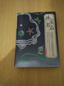 中国珠宝玉石收藏鉴赏全集(全二卷)