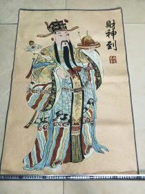 精美针织,金线绣片【财神到】锦绣绣片,文革时期素材!尺寸看图。