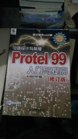 电路设计与制版:Protel99入门与提高