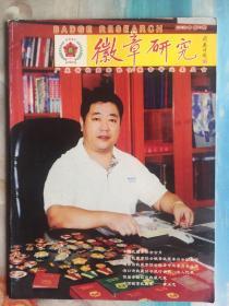徽章研究(毛主席像章研究学术杂志)2009第6期 文革批斗陶铸像章述评,京西宾馆像章,毛泽东像章的双百人物,等
