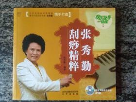张秀勤刮痧精粹(无DVD片)
