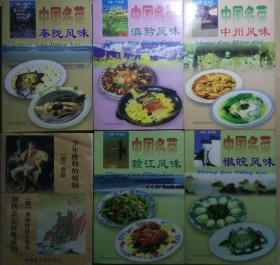 ZCD 菜谱类:中国名菜-中州风味 (1997年1版1印)