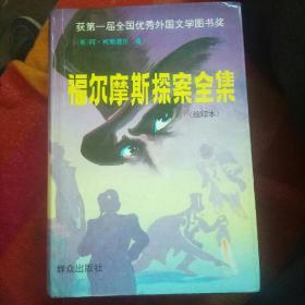 福尔摩斯探案集(缩印本)   硬精装全一册