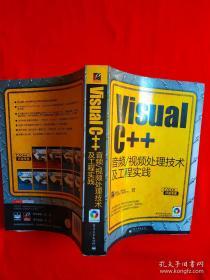 C/C++开发专家:Visual C++音频/视频处理技术及工程实践 附盘