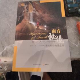 地理中国地理系列丛书·南方秘境:中国喀斯特地理全书