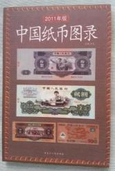中国纸币图录2011版