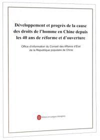 改革开放40年中国人权事业的发展进步(法文版)