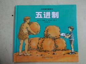汉声数学图画书:五进制
