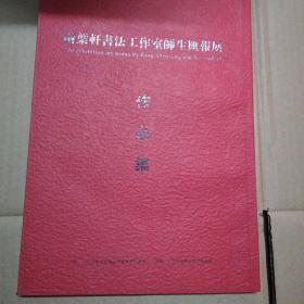 两叶轩书法工作室师生汇报展作品集(看图)