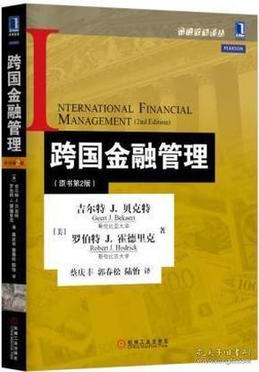 跨国金融管理(原书第2版)