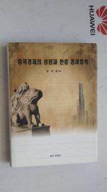 韩文原版  중국경제의 성장과 한중 경제협력  中国经济的增长和韩中经济合作  【作者签赠本:赠送李英子】