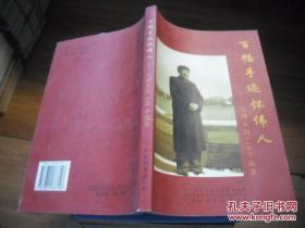 百幅手迹怀伟人:毛泽东的110个故事  一版一印