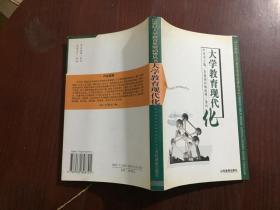 21世纪大学教育发展趋势丛书:大学教育现代化