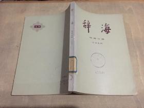 辞海(地理分册)外国地理(修订稿)1977 一版一印
