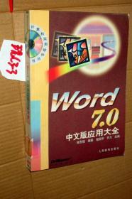计算机实用软件丛书;Word7.0中文版应用大全....桂思强 著