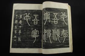 清旧拓 《邓石如隶书、篆书十种合册》 补图2