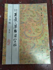 精典法帖,二王全帖之第六册,老北京书店出版,王羲之草书字帖之二。