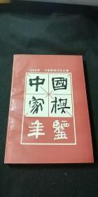 中国象棋年鉴.1995年版