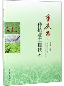 【正版】重庆市种植业主推技术 曾卓华主编