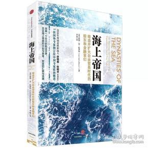 海上帝国:现代航运世界的故事